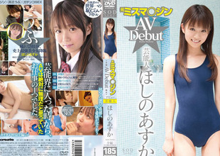 Asuka Hoshino in AV Debut